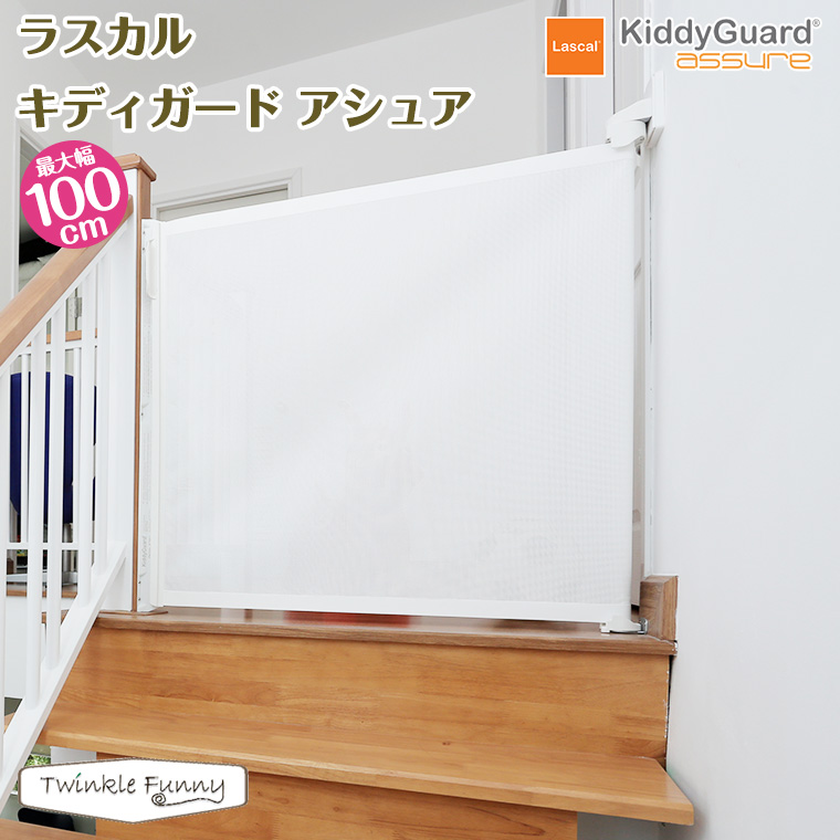 kiddy guard